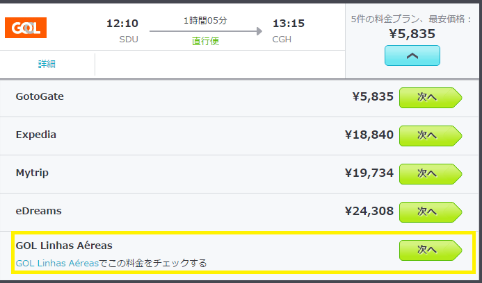 GOL公式サイトの金額は表示されておらず、サイトに自分で行ってねという