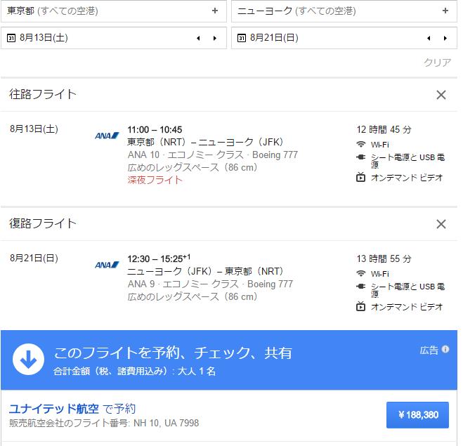 ny-hikaku-go