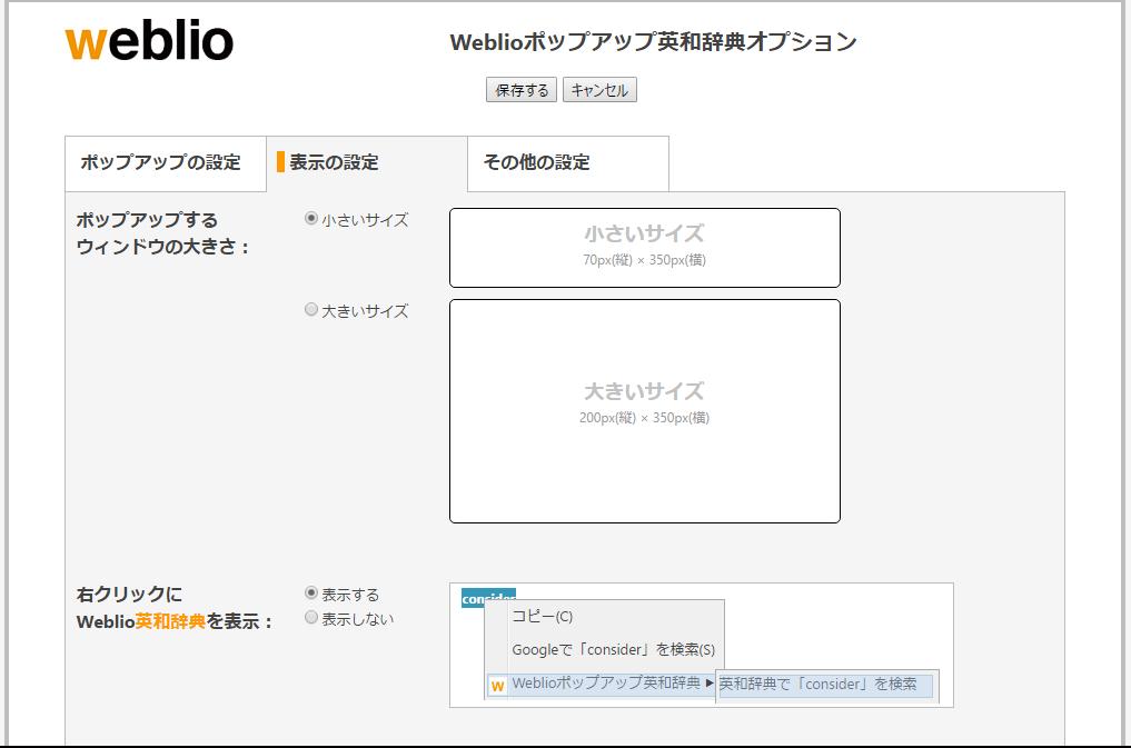 weblio1
