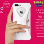 片手操作がおしゃれにできる人気iPhoneケースPalmoを買ってみた