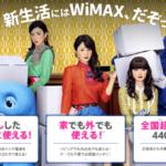 速度制限ルールが変わったWimax。3日10GBを超えた1Mbpsの世界をレビュー。