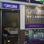 エニタイムフィットネス国分寺店レビュー。設備の古さが気になる残念な店舗だった…