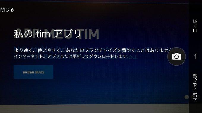携帯会社のWebサイトを翻訳してみました