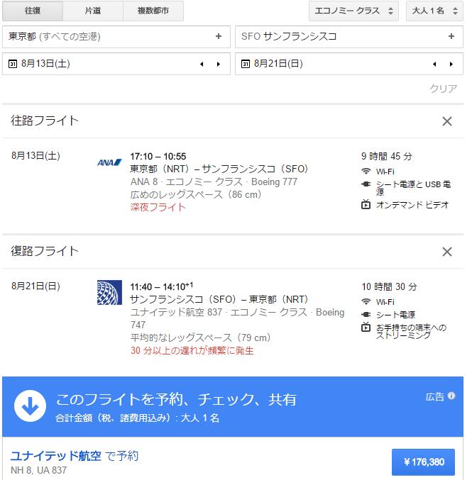 hikaku-sf-go