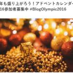 オリンピックに行ったブラジル好きな僕が勝手な金メダル表彰で世界の皆に感謝してみる #BlogOlympic2016
