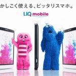auのiPhone6でもUQモバイルへMNP。機種リストに無くても快適に利用可!