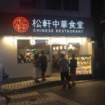 松屋の新業態「松軒中華食堂」初日レビュー!千歳烏山のファミリー向けレストラン。